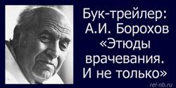 boroxov