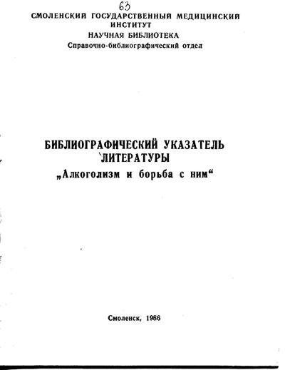 Alkogolizm_i_borjba_s_nim